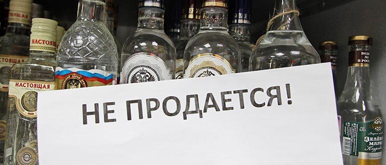 Какой штраф грозит за распитие спиртных напитков в поездах РЖД