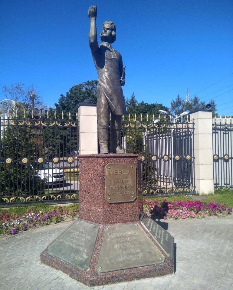 Памятник Левше Тула
