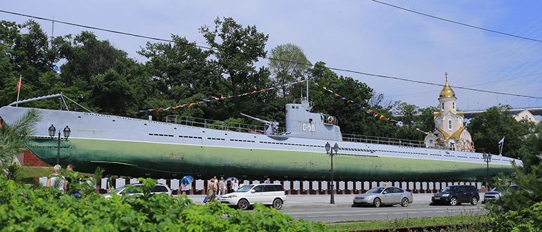 Мемориальная Гвардейская Краснознаменная подводная лодка С-56 Владивосток