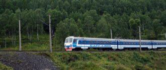 Фирменный поезд «Баргузин»