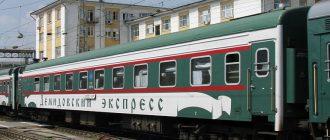 Фирменный поезд «Демидовский экспресс»