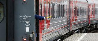Групповые перевозки пассажиров на РЖД: правила, документы