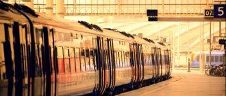 Обмен ж/д билетов. Как поменять билет на поезд?