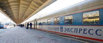 Фирменный скоростной поезд «Невский экспресс»