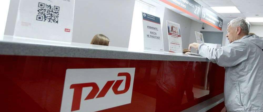 Оплата ж/д билетов. Способы оплаты на сайте zhd-online.ru