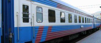 Ошибки в ж/д билете. Как исправить ошибки в билетах на поезд?