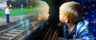 Правила для проезда родителей с детьми