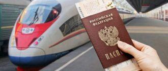 Восстанавливаем билет на поезд: условия и требования