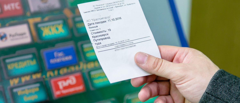 Как осуществить возврат ж/д билетов, купленных через интернет: правила и сумма вовзрата