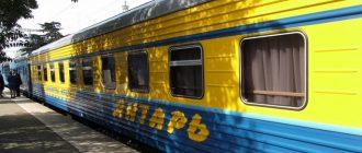 Фирменный поезд Янтарь